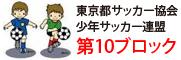 少年サッカー連盟第10ブロック