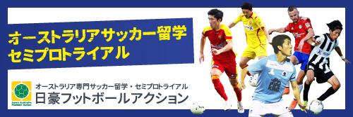 日豪フットボールアクション