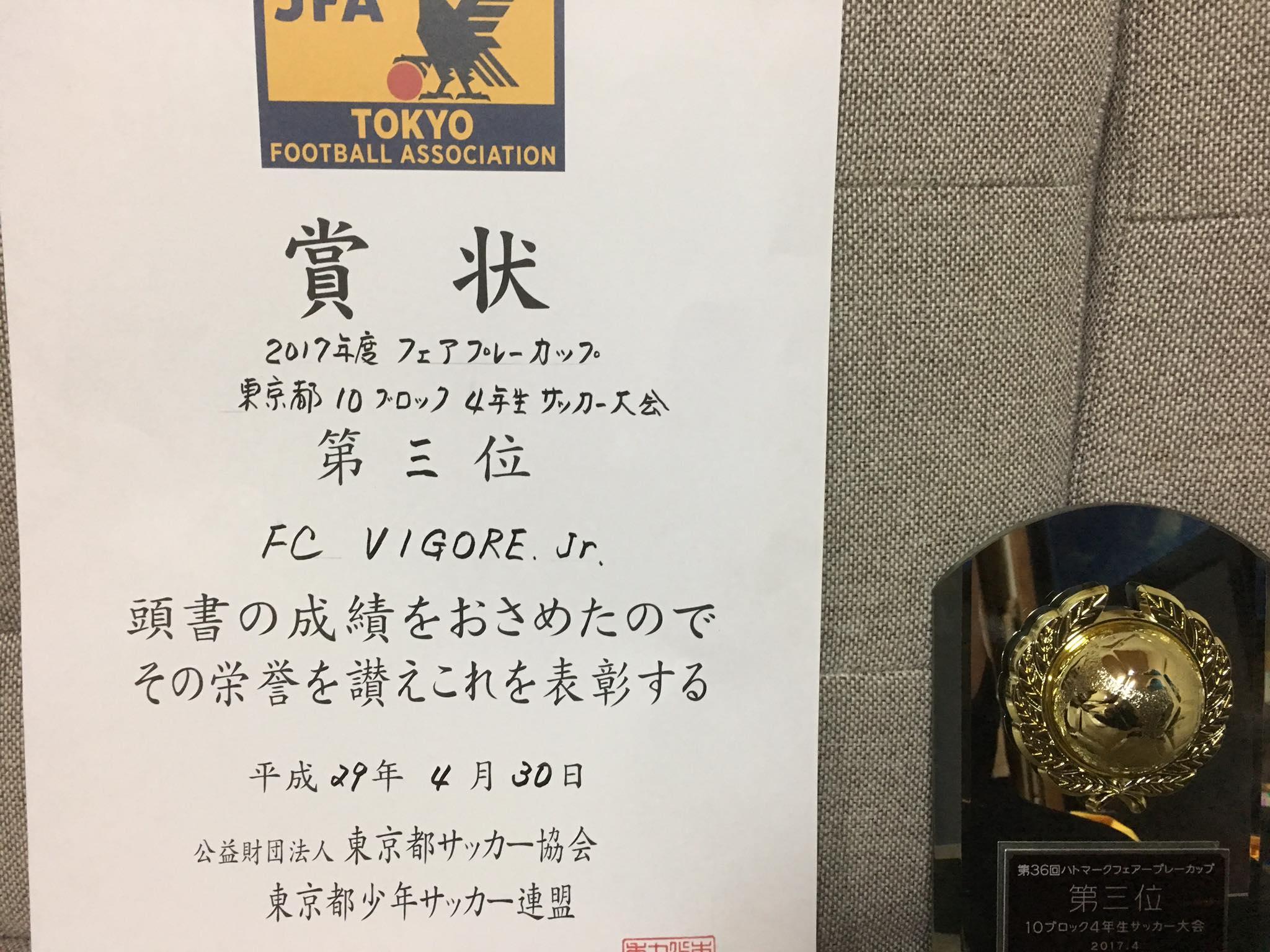 フェアプレーカップ10ブロック大会 立川Jr4年生2